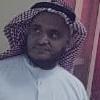 عابد عبدالله السهلي